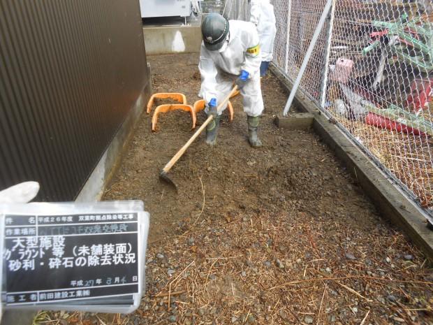 敷地内の砂利・砕石を除去しています。